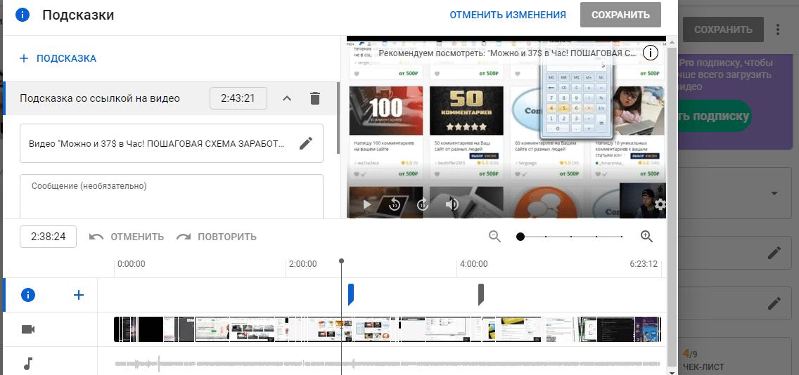 подсказки на видео ютуб