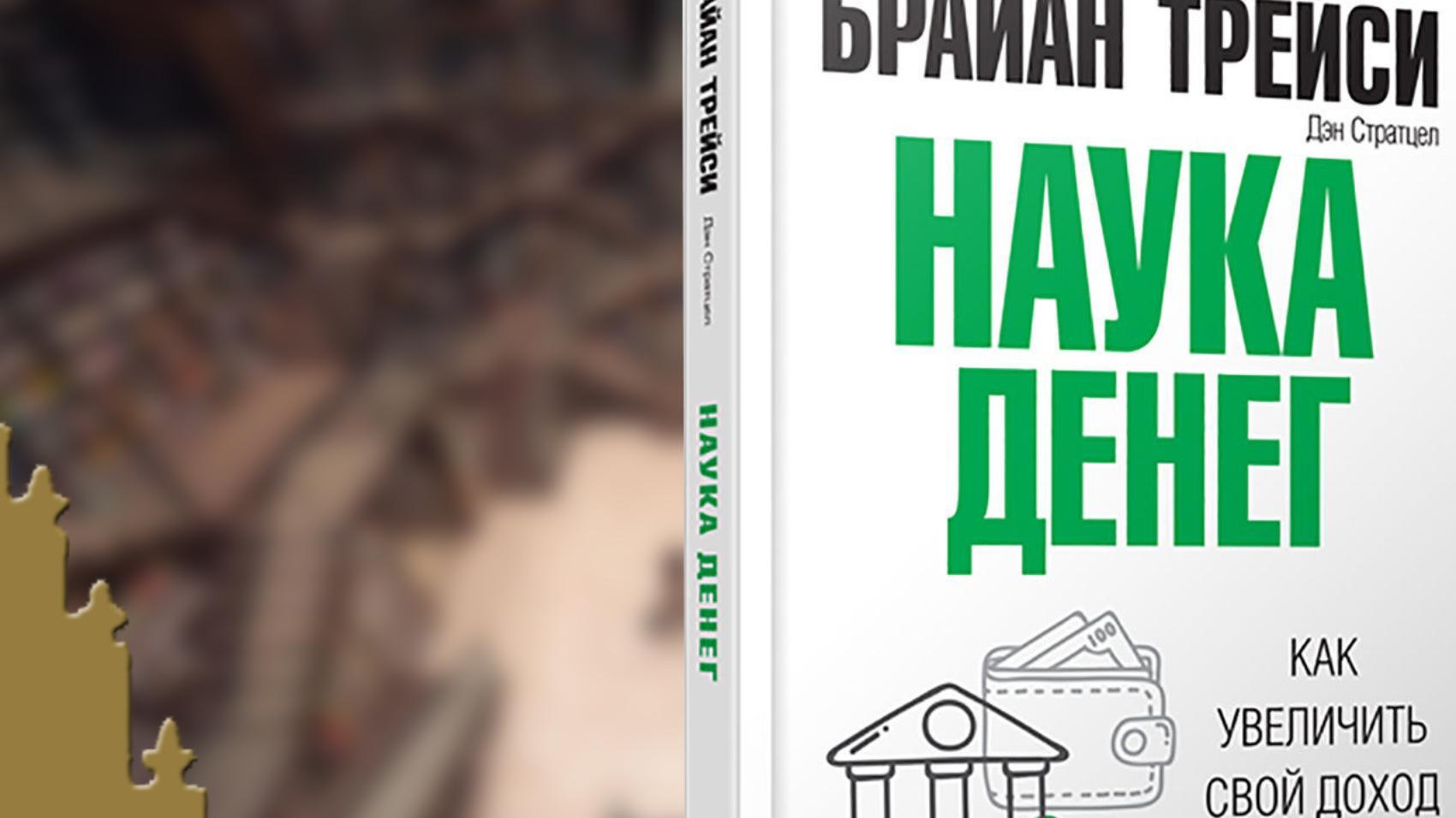 книги которые научат зарабатывать деньги